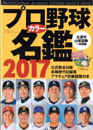 プロ野球選手名鑑.jpg
