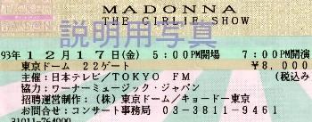 マドンナコンサーと.jpg