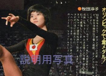 初夢オリンピック3.jpg