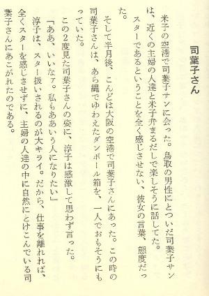 司葉子.jpg