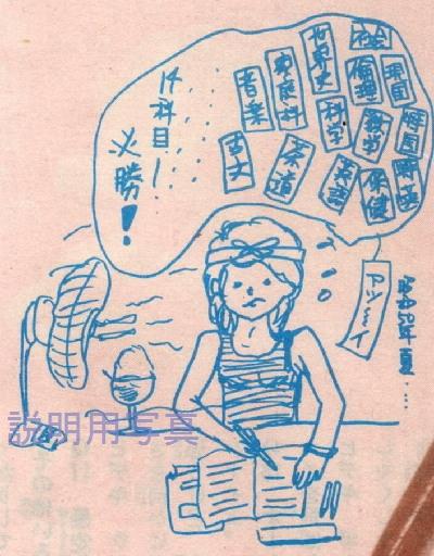夏休み日記c2.jpg