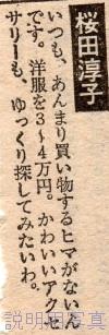 小遣い使い道1979年.jpg