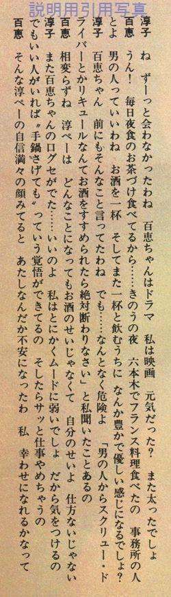 山口百恵さんと卒業篠山3.jpg