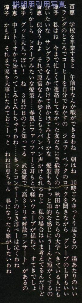 山口百恵さんと卒業篠山6.jpg