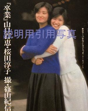 山口百恵さんと卒業篠山紀信.jpg