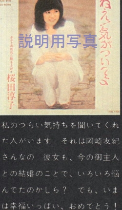 岡崎友紀3.jpg