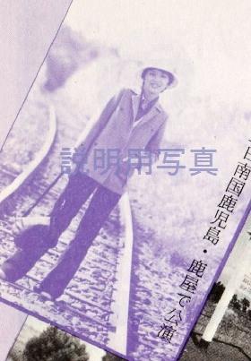 旅公演771119-1.jpg