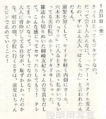 日記10.jpg