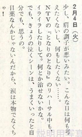 日記12.jpg