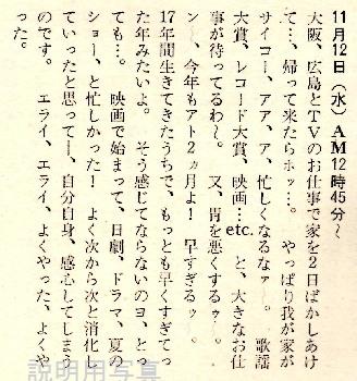 日記1975-2.jpg