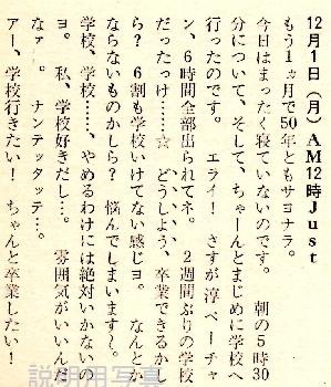 日記1975-3.jpg