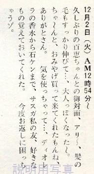 日記1975-4.jpg