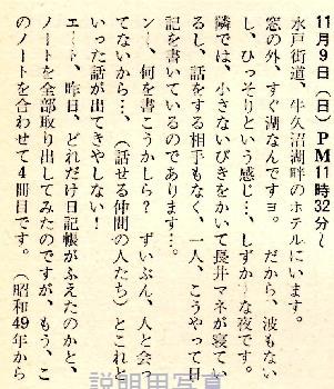日記1975.jpg