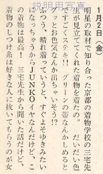 日記a-1.jpg