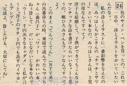 昌子さん.jpg