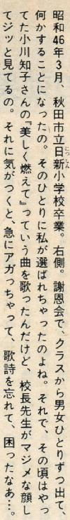 明星197904小学校エピソード2.jpg
