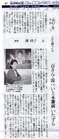 朝日新聞20171130森昌子2.jpg