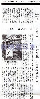 朝日新聞20171201森昌子3.jpg