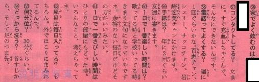 桜田淳子QA2-.jpg