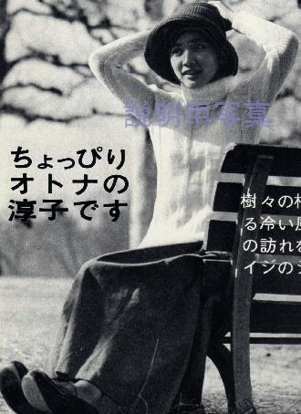 淳子1年-3.jpg