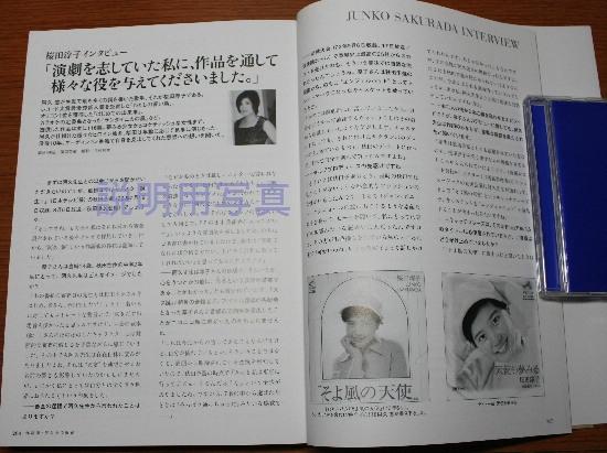 淳子インタビュー2.jpg