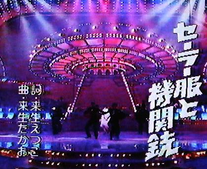 淳子セーラー服と機関銃紅白3.jpg