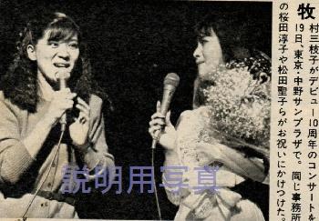 牧村三枝子19811019.jpg