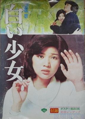 遺書 白い少女」 桜田淳子さん:...