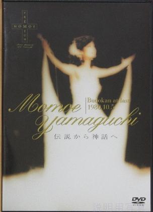 百恵DVD.jpg