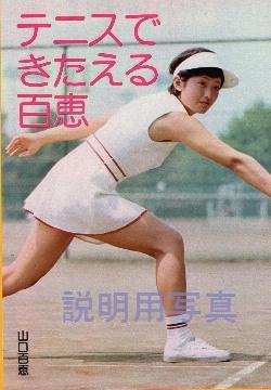 百恵テニスJ.jpg