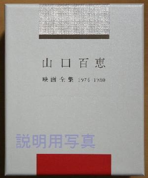 百恵ブルーレイ.jpg