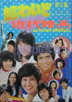 超わいど近代映画1973.10.jpg