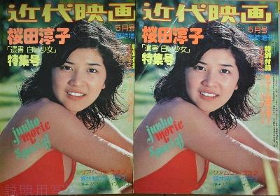 近代映画淳子白い少女.jpg