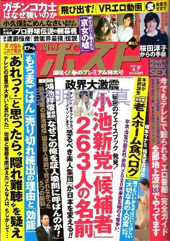 週刊ポスト2.jpg