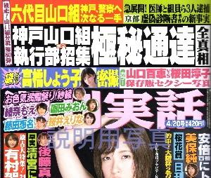 週刊実話0.jpg