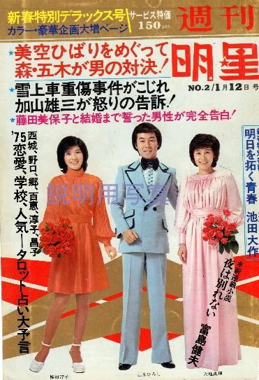 週刊明星-1975.jpg