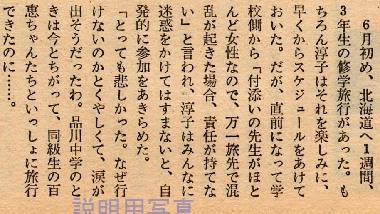 週刊明星19760718-修学旅行.jpg