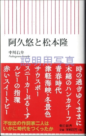 阿久悠と松本隆1.jpg
