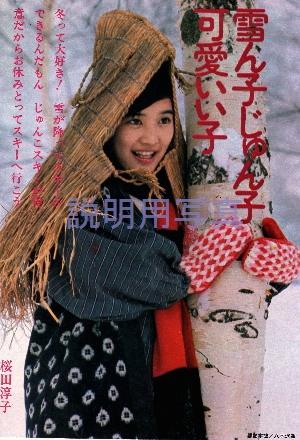 雪ん子淳子2014年1月-1.jpg