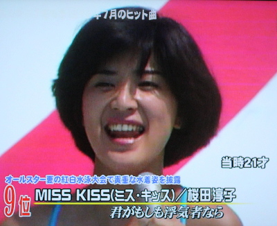 MissKiss4.jpg