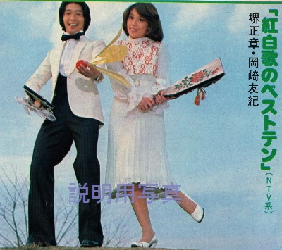 NTV紅白歌のベストテン1.jpg