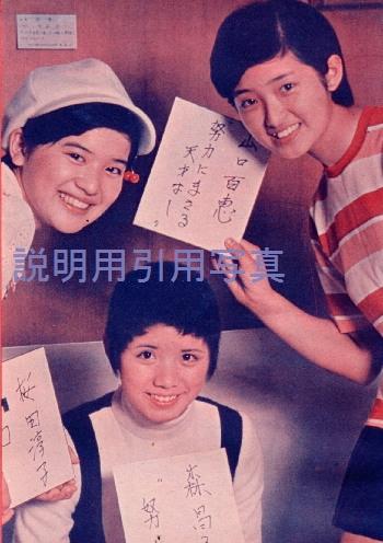 X近代映画197409中三トリオ-1.jpg