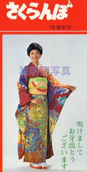 a1978年さくらんぼ1.jpg