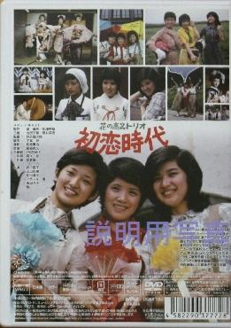 b初恋時代DVD2-2.jpg