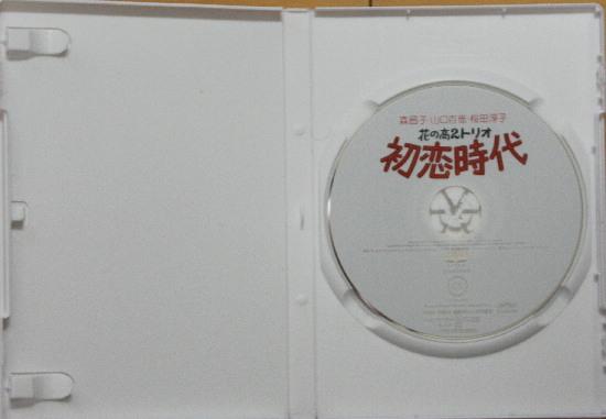c初恋時代DVD3.jpg