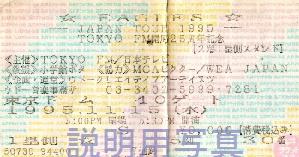 concert1995.jpg