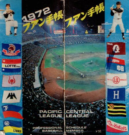d1972年ファン手帳b.jpg