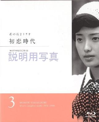 e初恋時代BD1.jpg