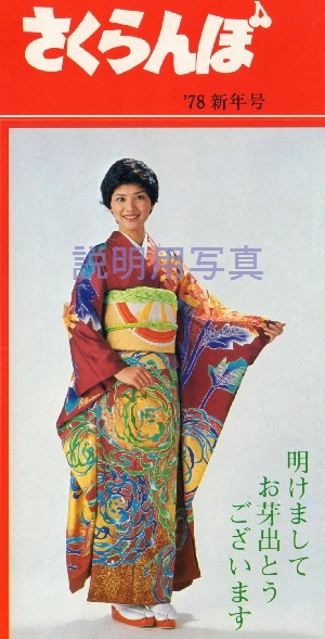 f1978年さくらんぼ1.jpg
