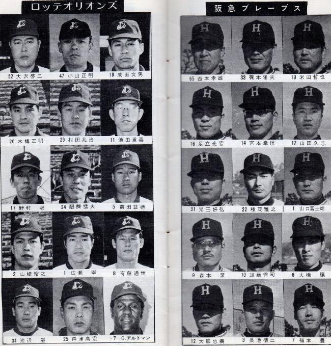 h1972ファン手帳.jpg